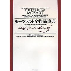 ニール・ザスロー 著『モーツァルト全作品事典』(音楽之友社)の商品写真