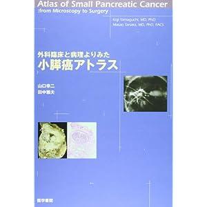 外科臨床と病理よりみた小膵癌アトラス