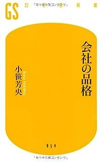 会社の品格 (幻冬舎新書)