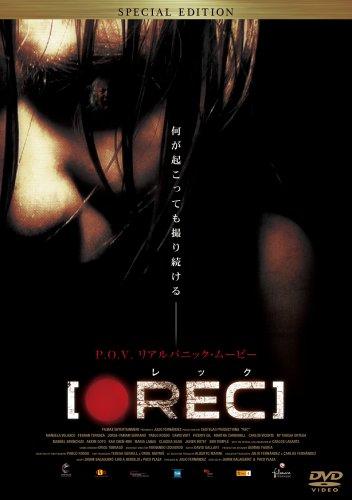 REC/レック スペシャル・エディション [DVD]