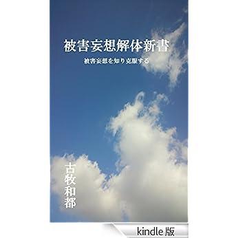 被害妄想解体新書: 被害妄想を知り克服する