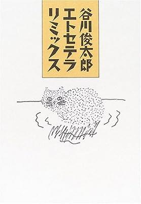 谷川俊太郎エトセテラ リミックス