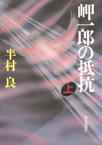 岬一郎の抵抗〈上〉 [単行本] / 半村 良 (著); 毎日新聞社 (刊)