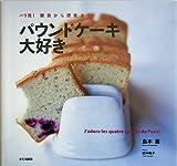 パリ発!朝食から夜食まで パウンドケーキ大好き