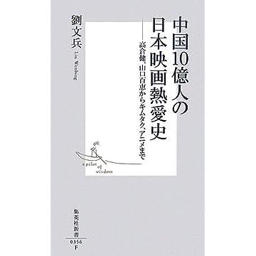 中国10億人の日本映画熱愛史 ― 高倉健、山口百恵からキムタク、アニメまで (集英社新書)