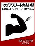 トップアスリートの赤い闇 血液ドーピングなしには勝てない (朝日新聞デジタルSELECT)