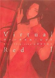 ヴァーチャル・レッド 1 (書籍扱い楽園コミックス)