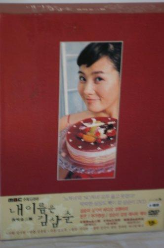 My Lovely Samsoon Sam-Soon 8 CD Set Korean