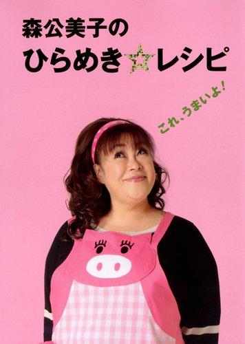 森公美子のひらめき☆レシピ