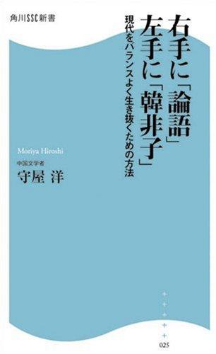 右手に「論語」左手に「韓非子」―現代をバランスよく生き抜くための方法 (角川SSC新書)