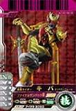 仮面ライダーバトルガンバライド 05弾 仮面ライダーキバ エンペラーフォーム 【SR】 No.05-037