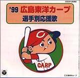 '99広島東洋カープ選手別応援歌