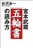 宮本武蔵 五輪書の読み方