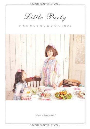 Little Party 千秋のおもてなし&子育てBOOK