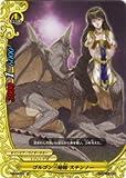 FutureCard Buddyfight / Gorgon Three Sisters, Stheno (BT04/0086) / Booster Set 4: Thundering Roaring Slash!! / A Japanese Single individual Card