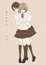 恋のカオリ (IDコミックス 百合姫コミックス)