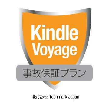 Kindle Voyage用 事故保証プラン (2年・落下・水濡れ等の保証付き)