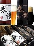 サンクトガーレン 感謝の生 12本セット(金色ビール6本、黒ビール6本)
