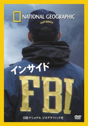 DVD インサイドFBI