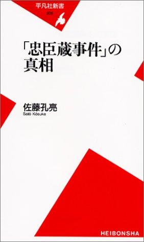 「忠臣蔵事件」の真相 (平凡社新書)