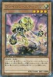 Yu-Gi-Oh / Vylon Stigma () / Duel Terminal Chronicle 1 - Chapter of Awakening (DTC1-095) / A Japanese Single individual Card