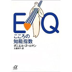 EQ こころの知能指数 (講談社+α文庫)