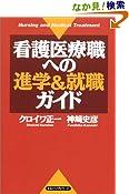 看護医療職への進学&就職ガイド (ムックの本)