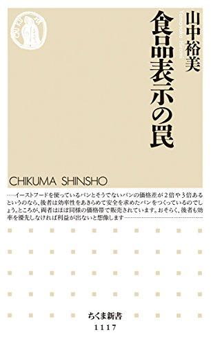 食品表示の罠 (ちくま新書)