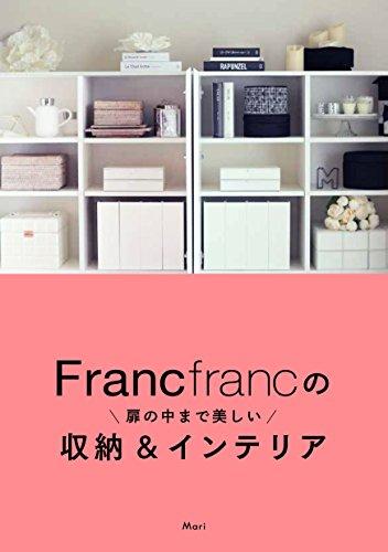 Francfrancの扉の中まで美しい収納&インテリア