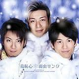 弱虫サンタ<CD+DVD>