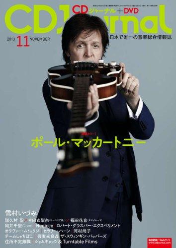 CDJournal2013年 11月号 (CDジャーナル)