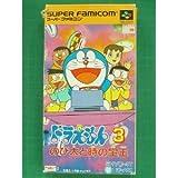 Doraemon 3: Nobita to Toki no Hogyoku, Super Famicom (Super NES Japanese Import)