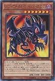 Yu-Gi-Oh / Red-Eyes Toon Dragon (Rare) / Shining Victories (SHVI-JP036) / A Japanese Single individual Card