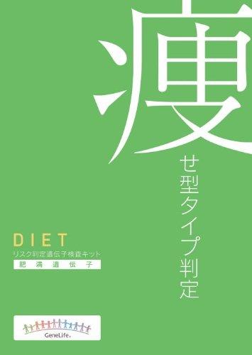効率的に痩せたい方に!体質に合ったダイエット方法をアドバイス。簡単に自宅で出来る最先端の遺伝子検査キット!<<2点セット>>