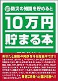 500円硬貨で防災の知識を貯めると10万円貯まる本 (貯金箱)
