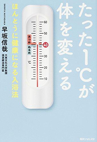 たった1℃が体を変えるほんとうに健康になる入浴法 (角川フォレスタ)