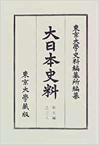 Dainippon Annals (1998) ISBN: 4130903284 [Japanese Import