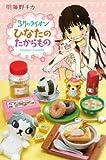 Treasure of March of the Lion Hinata [2. Shiratama making in three sisters] (single)