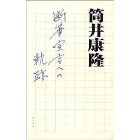 断筆宣言への軌跡 (カッパハードカバー)