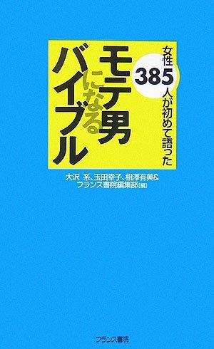 モテ男になるバイブル―女性385人が初めて語った (フランス書院ノンフィクション新書)