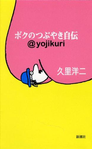 ボクのつぶやき自伝―@yojikuri