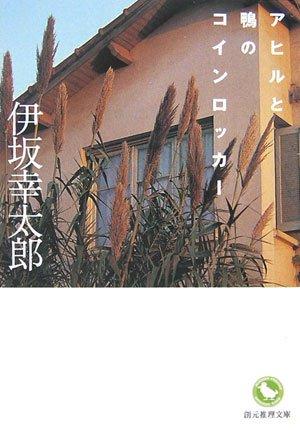 中毒必至! 読み始めたら止まらない、伊坂幸太郎オススメ文庫小説ランキング 11番目の画像