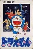 Doraemon [Japan Import]