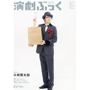 人気コーナー『カマし』の中で、ラーメンズの小林賢太郎さんのカマしっぷりが話題に上がりました。