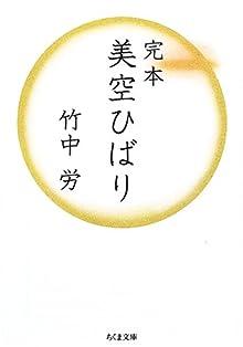 完本 美空ひばり (ちくま文庫)