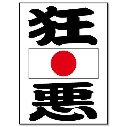 CharacterCardSleeve Kyoki Series Kyoaku trading card