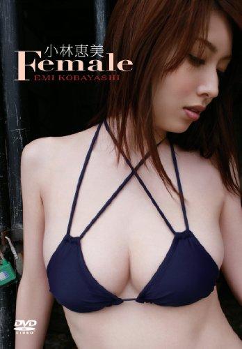 Female/小林恵美 [DVD]