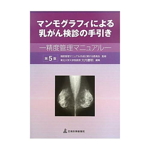 マンモグラフィによる乳がん検診の手引き―精度管理マニュアル