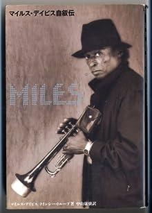 MILES―マイルス・デイビス自叙伝