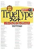 改訂4版 TrueType フォントパーフェクトコレクション(CDROM付) (デジタル素材ライブラリ)